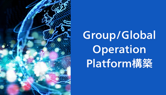 Group/Global Operation Platform構築