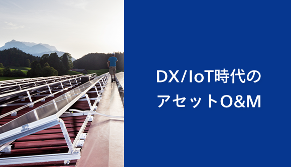 DX/IoT時代のアセットO&M