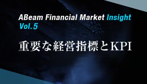 ABeam Financial Market Insight 第五回 重要な経営指標とKPI
